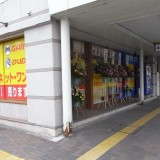 BOOK・NET・ONE 名寄店